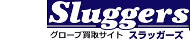 野球用品専門買取サイト|スラッガーズ